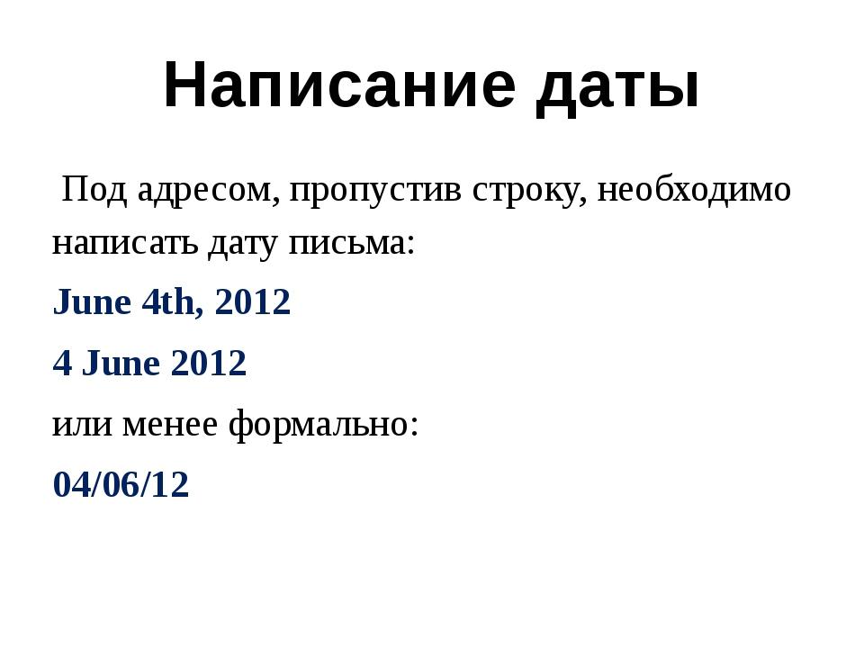 Под адресом, пропустив строку, необходимо написать дату письма: June 4th, 20...