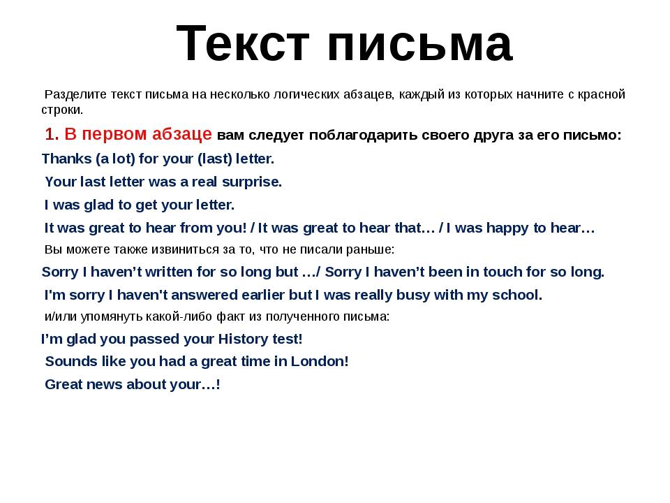 Разделите текст письма на несколько логических абзацев, каждый из которых на...