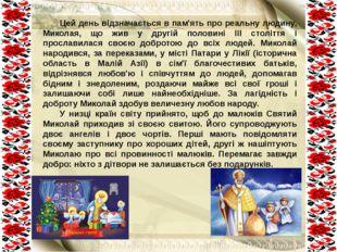 Цей день відзначається в пам'ять про реальну людину, Миколая, що жив у другі