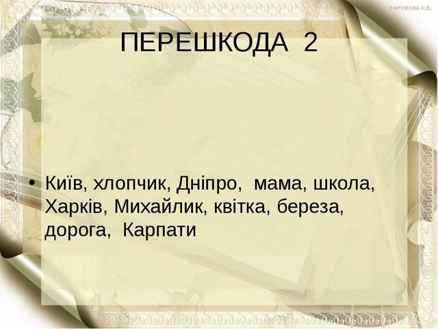 ПЕРЕШКОДА 2 Київ, хлопчик, Дніпро, мама, школа, Харків, Михайлик, квітка, бер...