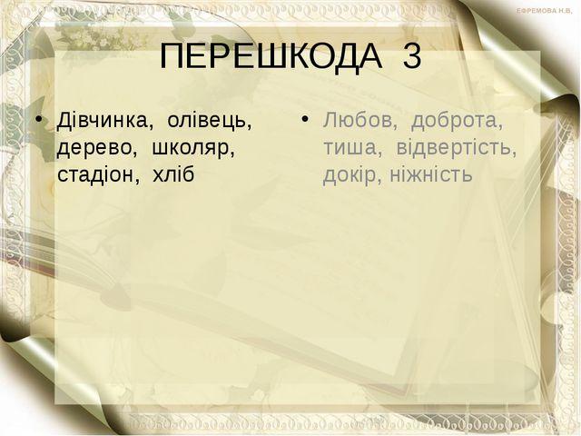 ПЕРЕШКОДА 3 Дівчинка, олівець, дерево, школяр, стадіон, хліб Любов, доброта,...