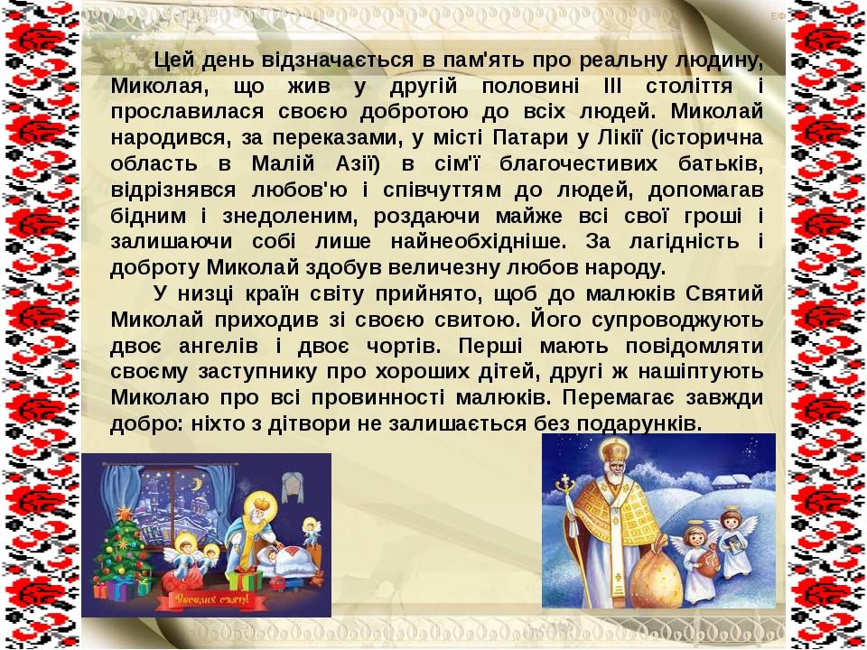 Цей день відзначається в пам'ять про реальну людину, Миколая, що жив у другі...