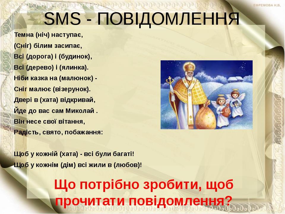 SMS - ПОВІДОМЛЕННЯ Темна (ніч) наступає, (Сніг) білим засипає, Всі (дорога) і...