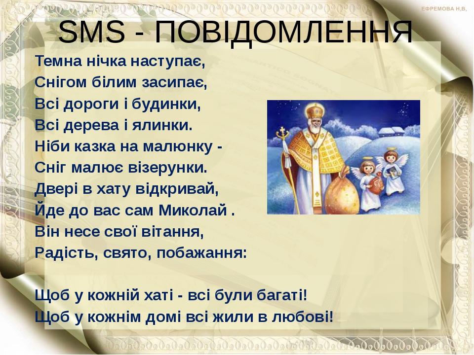 SMS - ПОВІДОМЛЕННЯ Темна нічка наступає, Снігом білим засипає, Всі дороги і б...