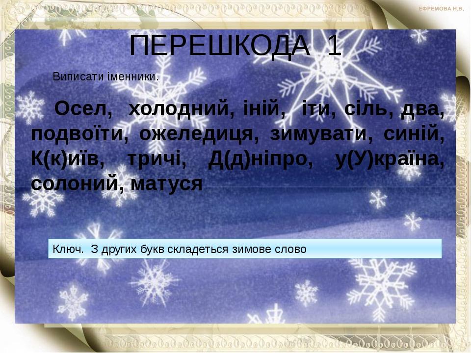 ПЕРЕШКОДА 1 Осел, холодний, іній, іти, сіль, два, подвоїти, ожеледиця, зимув...