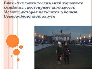 Вднх - выставка достижений народного хозяйства , достопримечательность Москвы