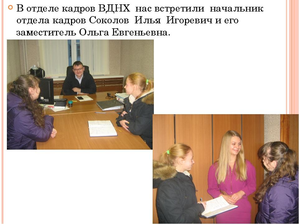 В отделе кадров ВДНХ нас встретили начальник отдела кадров Соколов Илья Игоре...