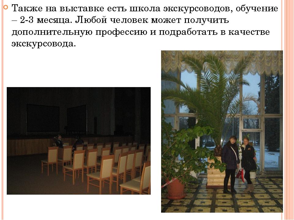 Также на выставке есть школа экскурсоводов, обучение – 2-3 месяца. Любой чело...