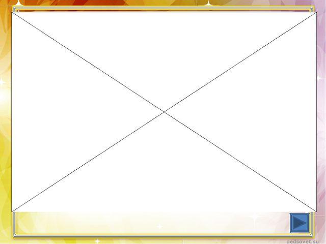 http://files.school-collection.edu.ru/dlrstore/23f0d144-359c-4395-86a4-9e4ea7...