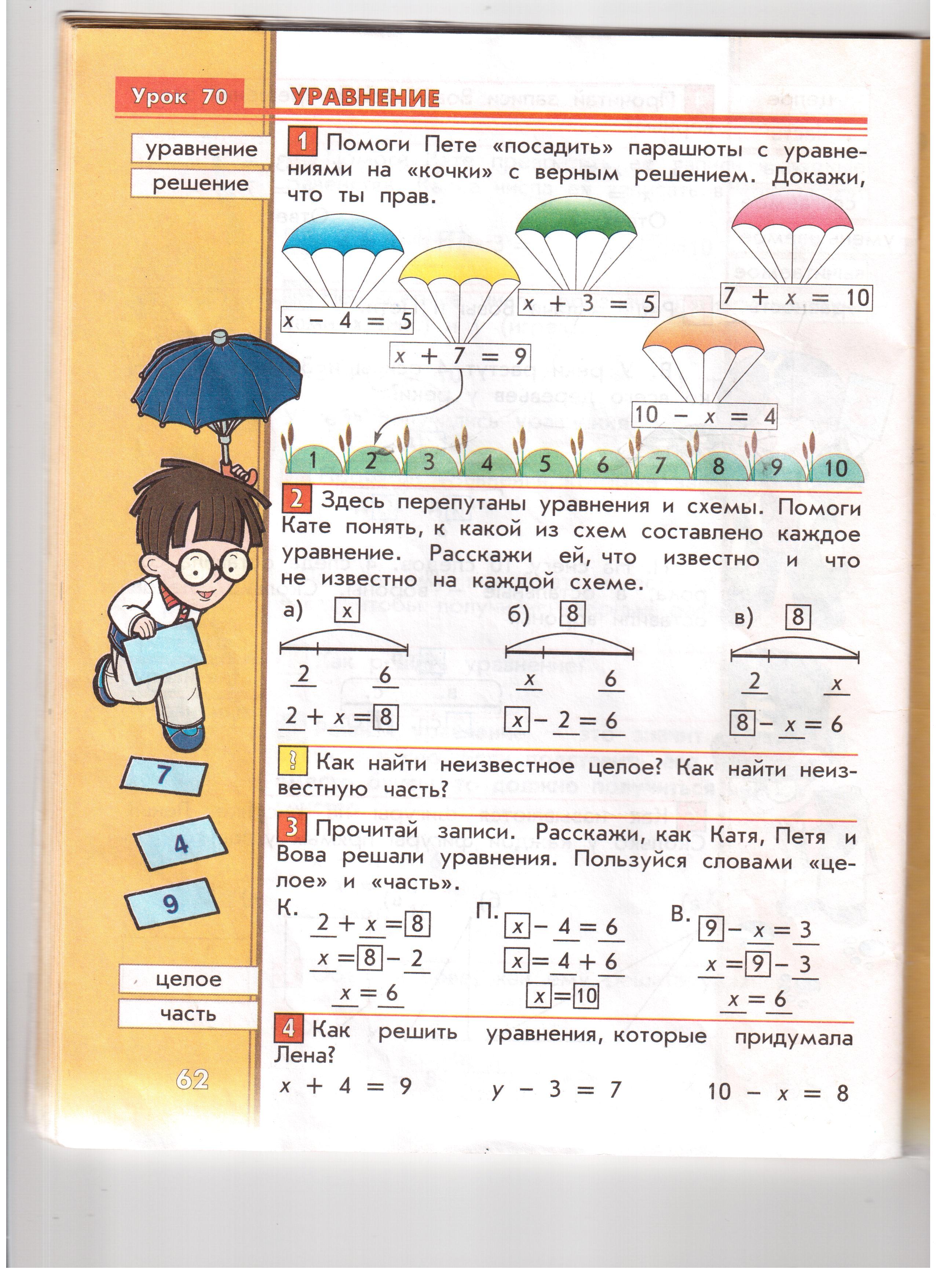 Конспект урока сиспользованием развивающих технологий в 1классе по математике