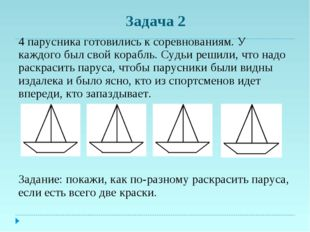 Задача 2 4 парусника готовились к соревнованиям. У каждого был свой корабль.
