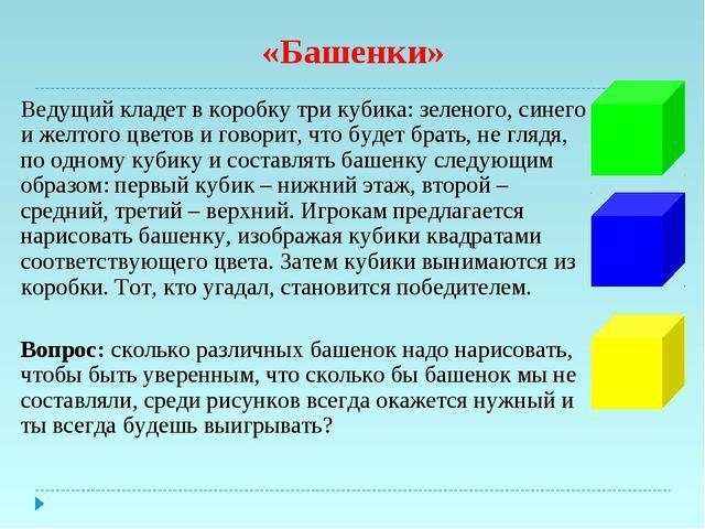 «Башенки» Ведущий кладет в коробку три кубика: зеленого, синего и желтого цве...
