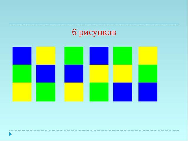 6 рисунков