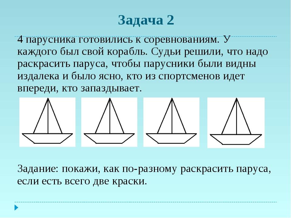 Задача 2 4 парусника готовились к соревнованиям. У каждого был свой корабль....