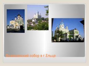 Вознесенский собор в г.Ельце