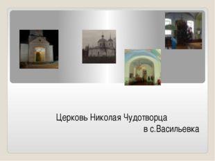 Церковь Николая Чудотворца в с.Васильевка