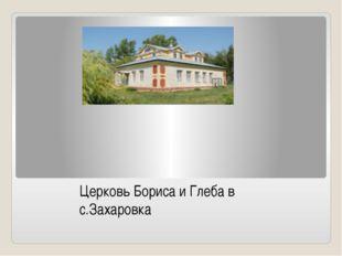 Церковь Бориса и Глеба в с.Захаровка