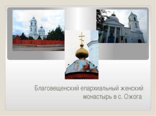 Благовещенский епархиальный женский монастырь в с. Ожога