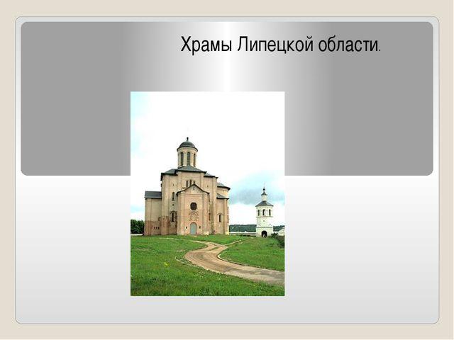 Храмы Липецкой области.