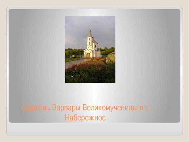 Церковь Варвары Великомученицы в с. Набережное