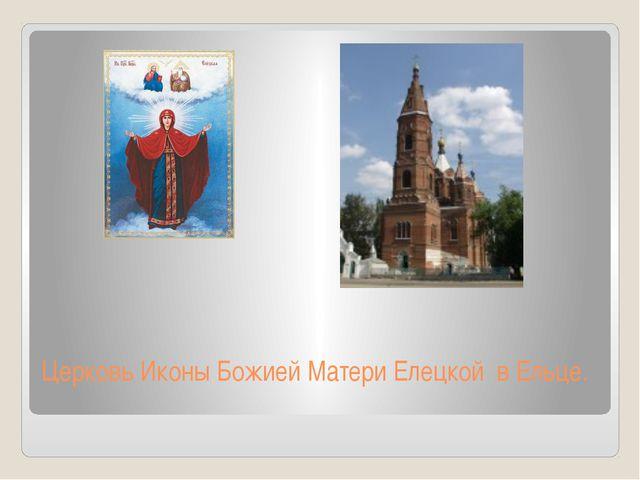 Церковь Иконы Божией Матери Елецкой в Ельце.