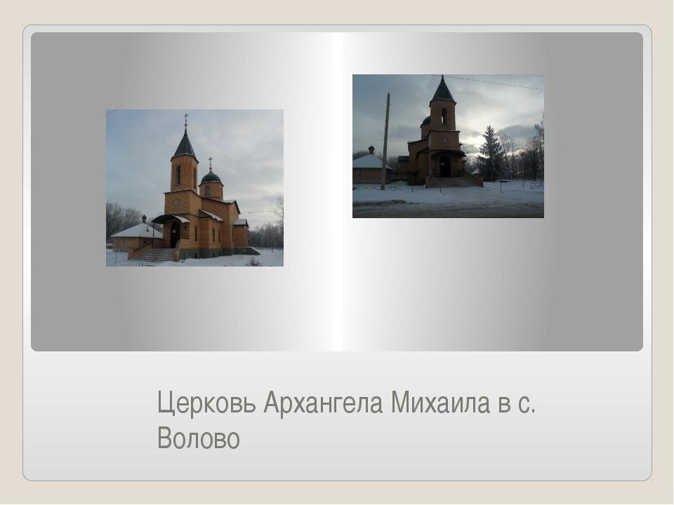 Церковь Архангела Михаила в с. Волово
