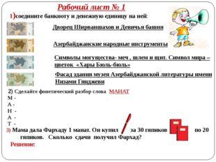 Рабочий лист № 1 1)соедините банкноту и денежную единицу на ней: Дворец Ширва