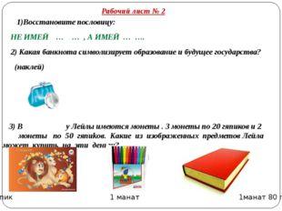 Рабочий лист № 2 1)Восстановите пословицу: НЕ ИМЕЙ … … , А ИМЕЙ … …. 2) Какая