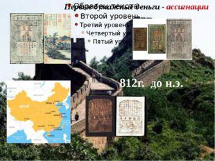 812г. До н.э. Первые бумажные деньги - ассигнации
