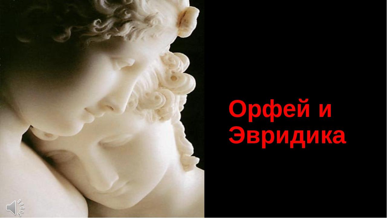 Орфей и Эвридика
