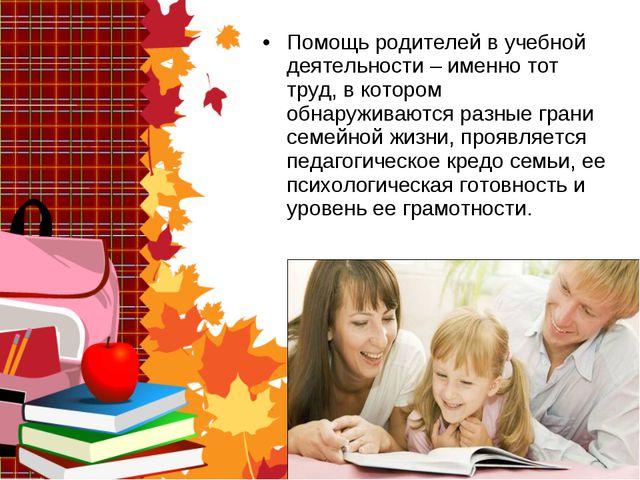 Помощь родителей в учебной деятельности – именно тот труд, в котором обнаружи...