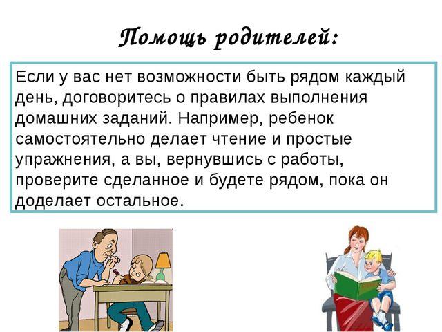 Помощь родителей: Если у вас нет возможности быть рядом каждый день, договори...