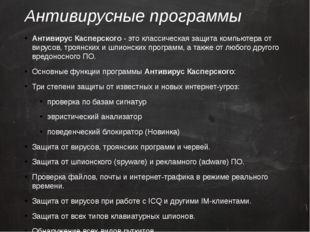 Антивирусные программы Антивирус Касперского- это классическая защита компью