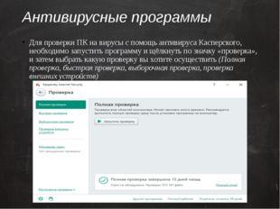 Антивирусные программы Для проверки ПК на вирусы с помощь антивируса Касперск