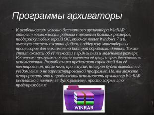 Программы архиваторы К особенностям условно бесплатного архиватора WinRAR, от