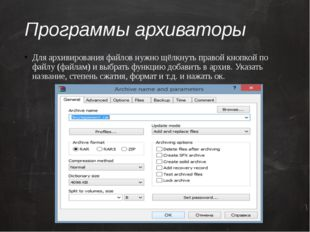 Программы архиваторы Для архивирования файлов нужно щёлкнуть правой кнопкой п