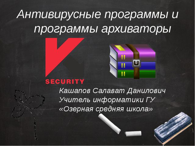 Антивирусные программы и программы архиваторы Кашапов Салават Данилович Учите...