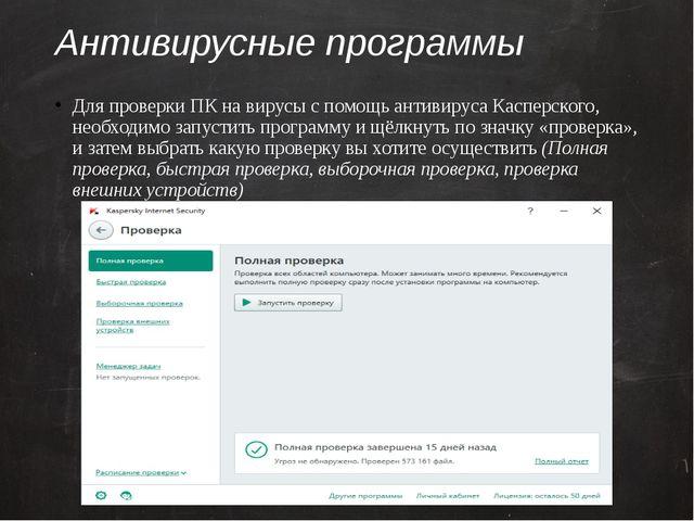 Антивирусные программы Для проверки ПК на вирусы с помощь антивируса Касперск...