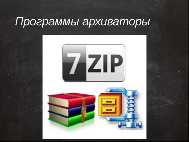 Программы архиваторы