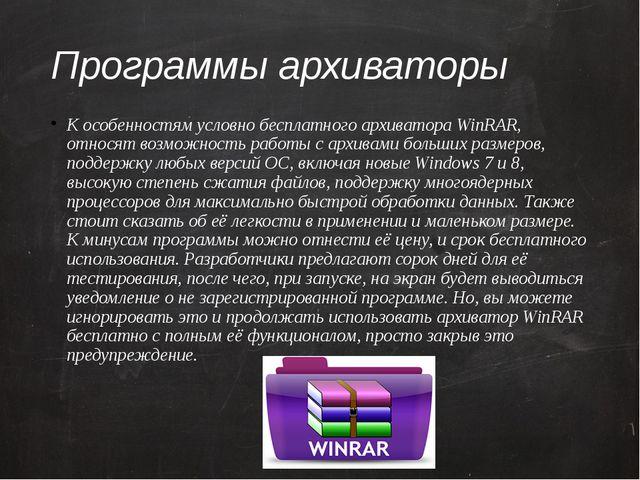 Программы архиваторы К особенностям условно бесплатного архиватора WinRAR, от...