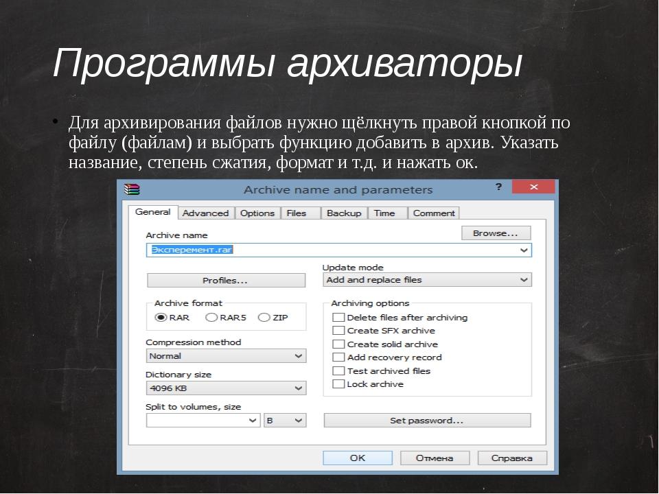 Программы архиваторы Для архивирования файлов нужно щёлкнуть правой кнопкой п...