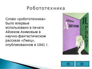 Слово «робототехника» было впервые использовано в печати Айзеком Азимовым в н