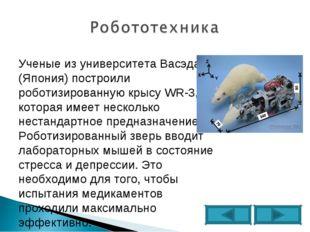 Ученые из университета Васэда (Япония) построили роботизированную крысу WR-3,