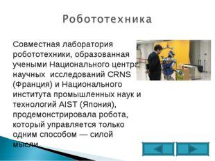 Совместная лаборатория робототехники, образованная учеными Национального цент