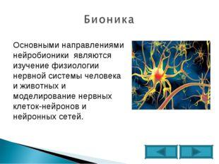 Основными направлениями нейробионики являются изучение физиологии нервной сис