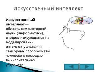 Искусственный интеллект— область компьютерной науки (информатики), специализи