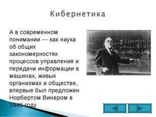 А в современном понимании— как наука об общих закономерностях процессов упра