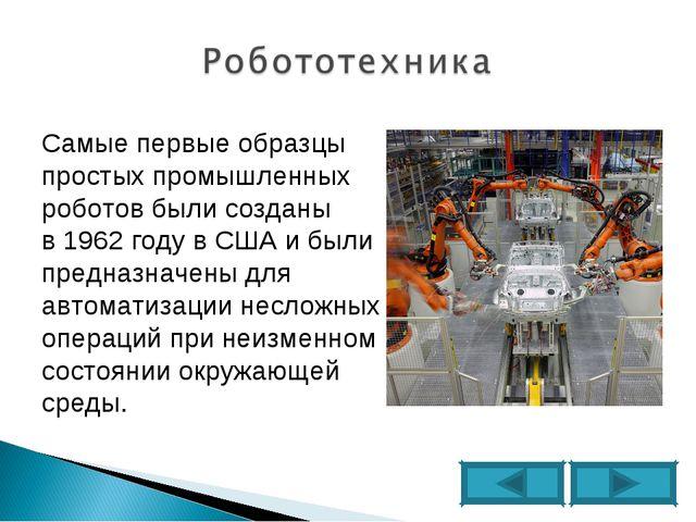 Самые первые образцы простых промышленных роботов были созданы в 1962 году в...