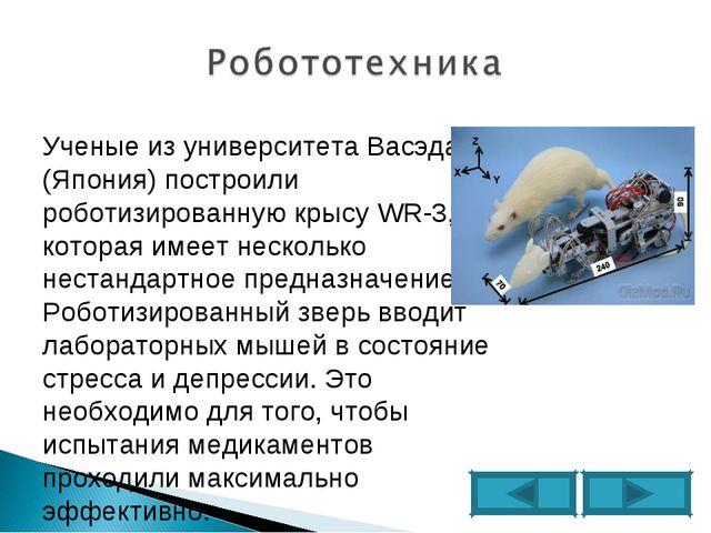 Ученые из университета Васэда (Япония) построили роботизированную крысу WR-3,...