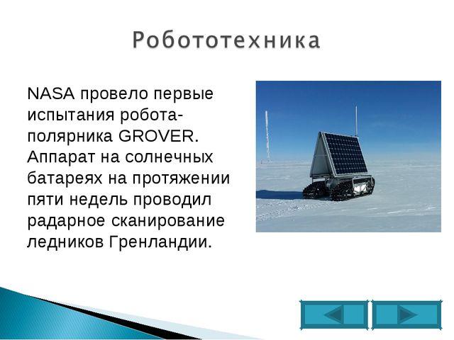 NASA провело первые испытания робота-полярника GROVER. Аппарат на солнечных б...
